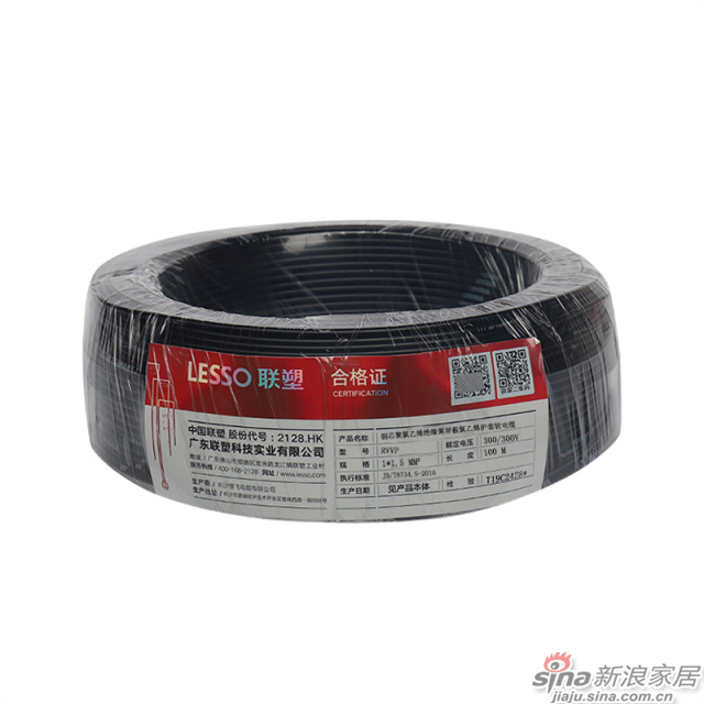 联塑聚氯乙烯绝缘屏蔽聚氯乙烯护套软电线