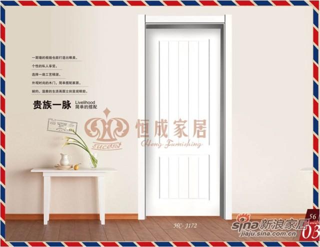 恒成家居简爱系列HC-J172