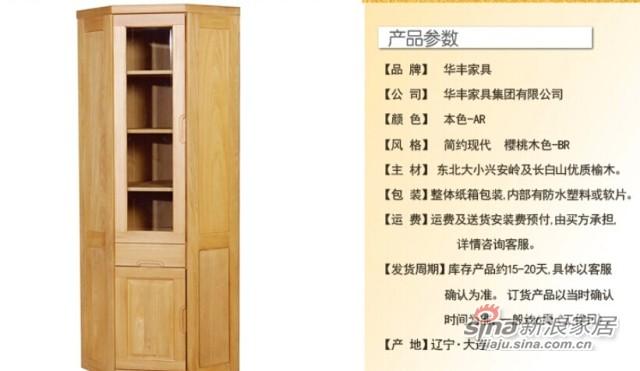 华丰TH203E储物书架-1