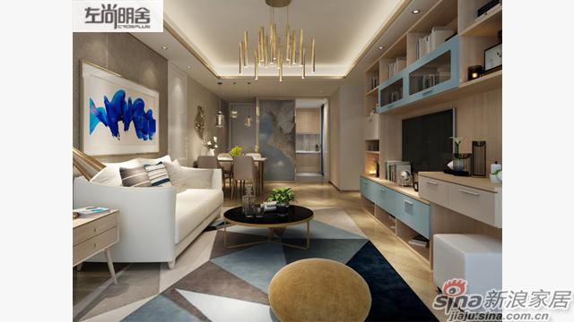 左尚明舍现代客厅-1