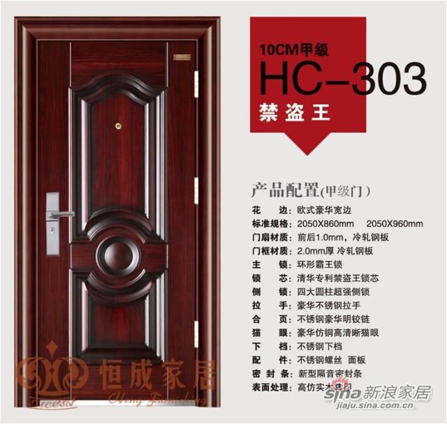 恒成家居HC-303禁盗王