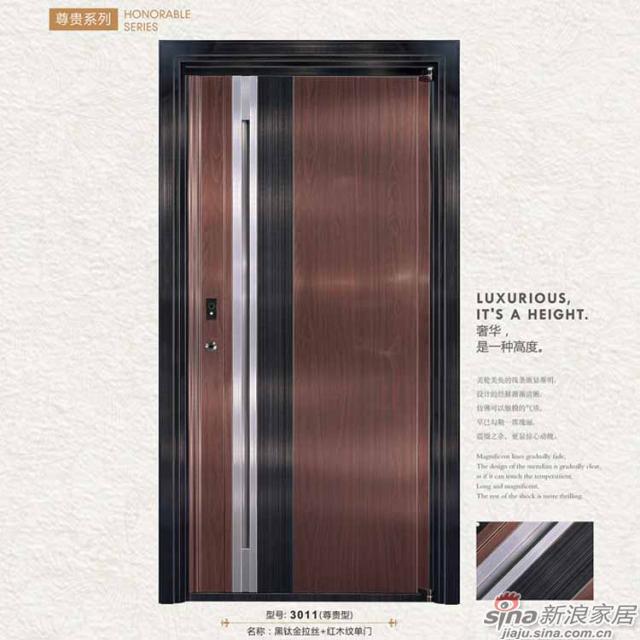 黑钛金拉丝+红木纹单门