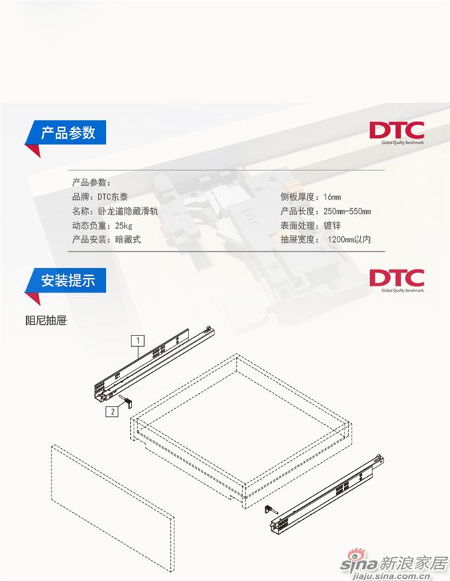 D-Motion卧龙道隐藏阻尼滑轨G10系列-6