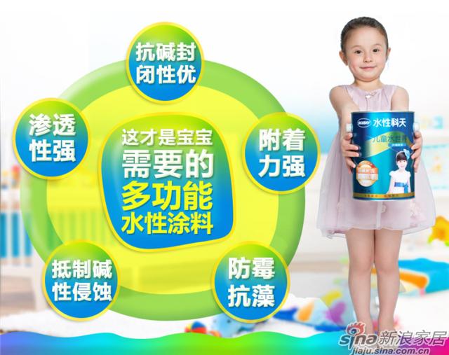 儿童水世界内墙底漆-6