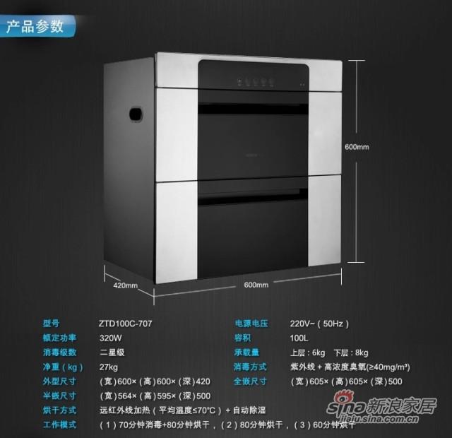Robam/老板 ZTD100C-707 360°回形杀菌嵌入式消毒柜-1