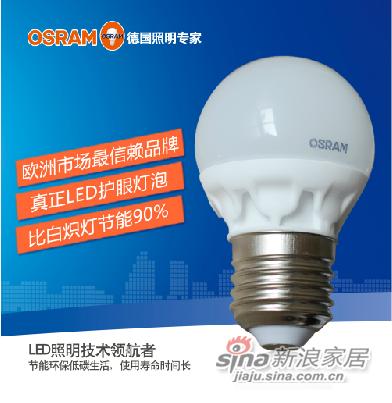 OSRAM欧司朗led灯泡-2