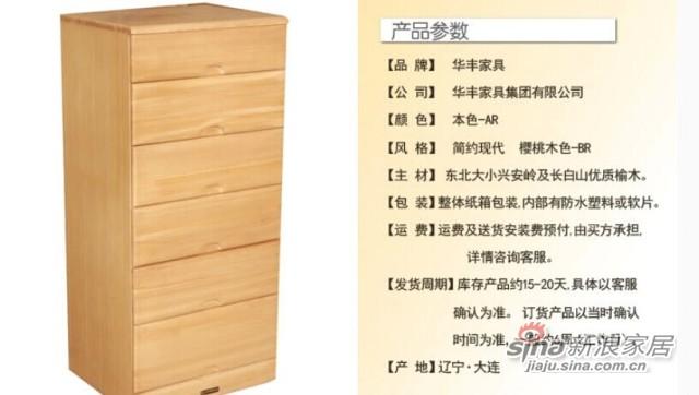 华丰YBRW202E1储物柜-1