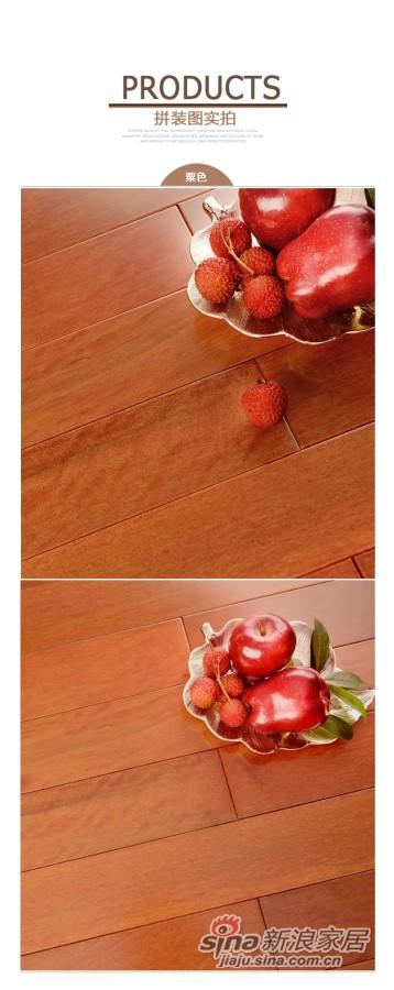 安信 萼叶茜木 全实木地板-1