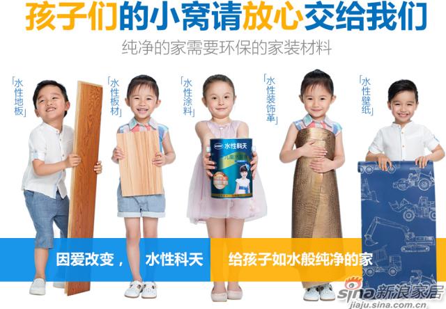 儿童水世界内墙乳胶漆-13