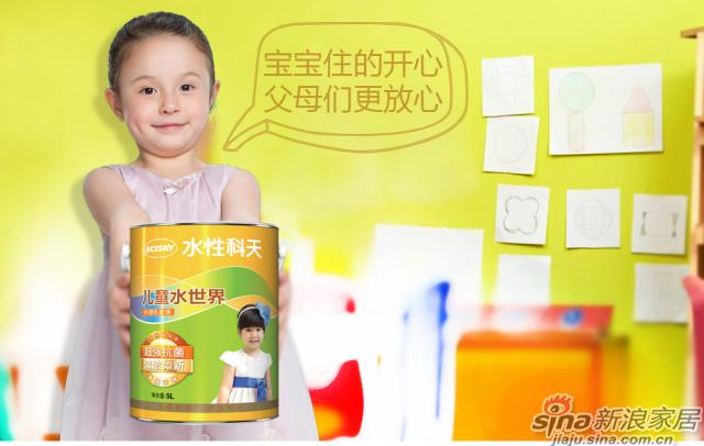 儿童水世界内墙乳胶漆-8