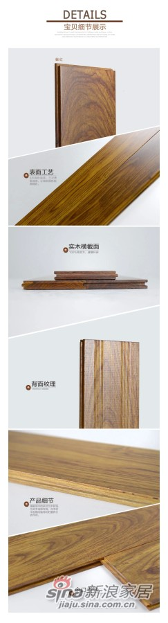 安信地板 非洲花梨100%全实木地板 -3