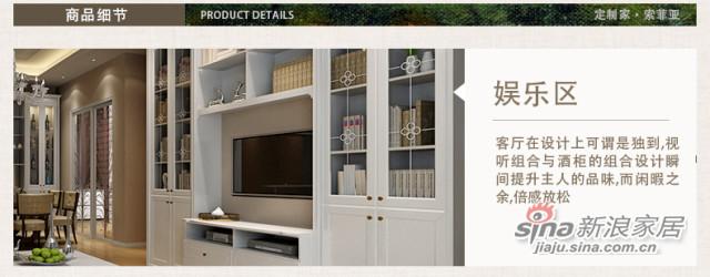 索菲亚衣柜-定制阿维尼翁客厅套餐 电视柜/餐酒柜/玄关柜组合-2