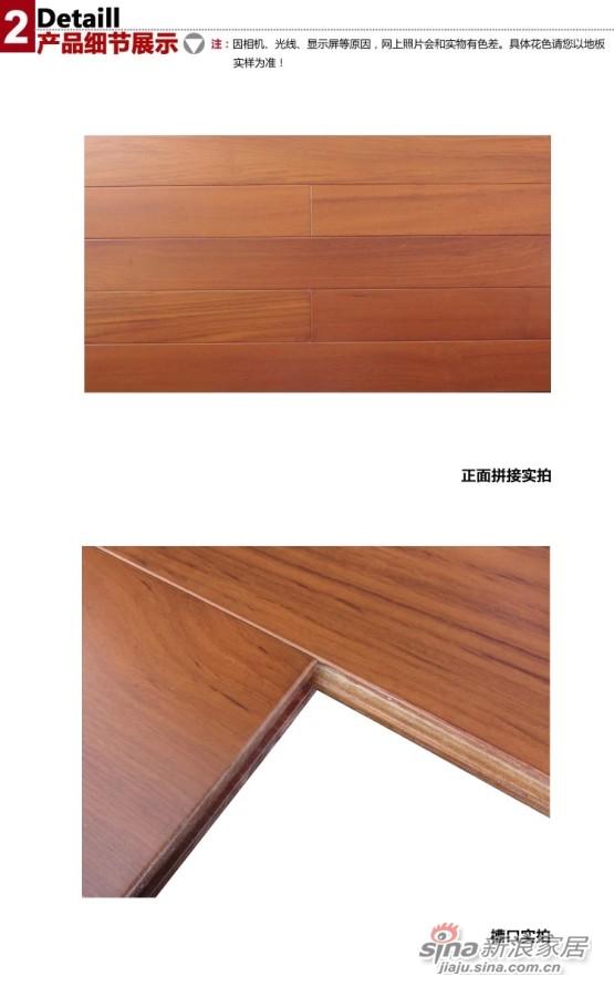 安信地板 缅甸柚木平面全实木-3