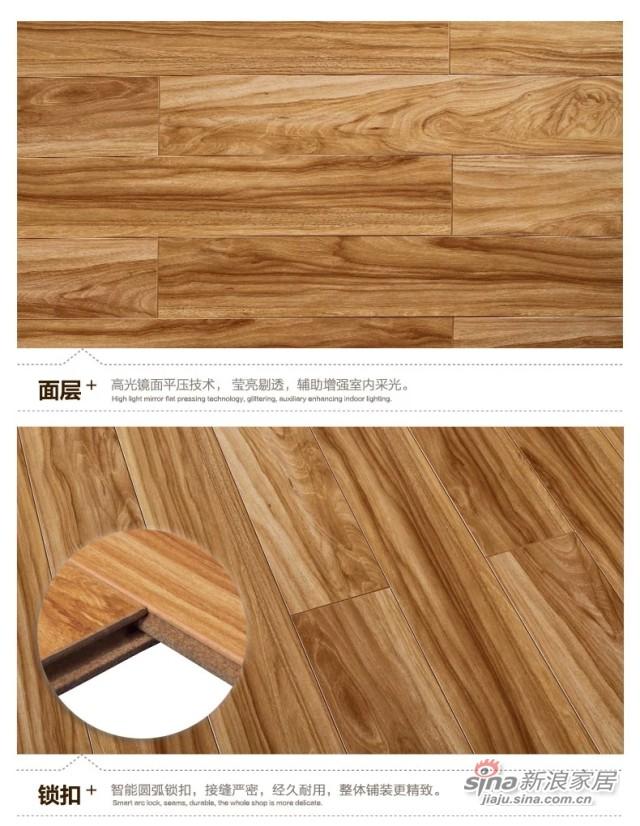 扬子地板强化地板环保木地板-4