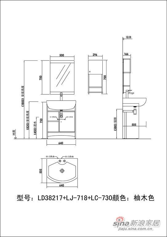 浴室柜LD38217