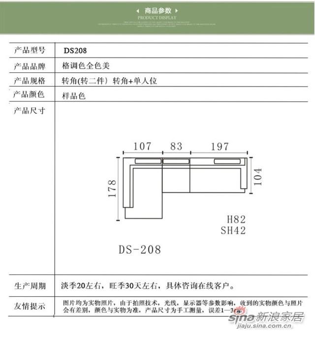 格调L型 DS208-2