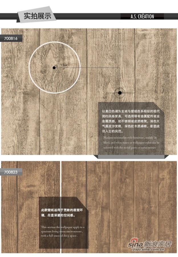 德国艾仕壁纸 原生态橡木纹 -4