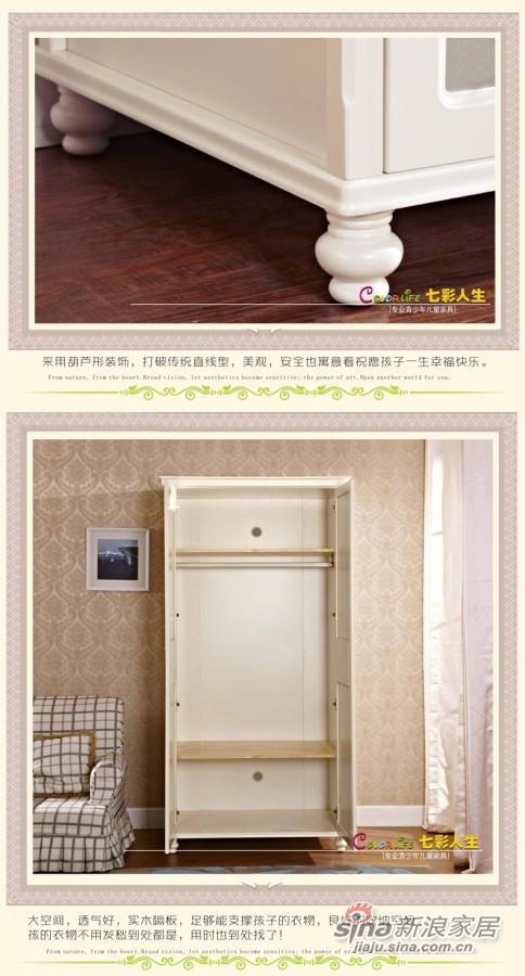 七彩人生 田园衣柜-2