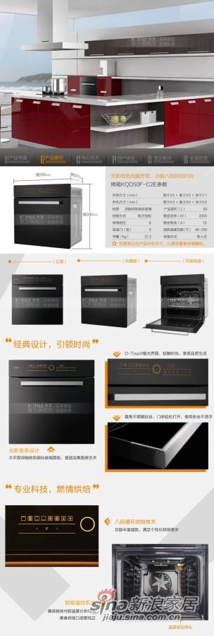 预定 Fotile/方太 KQD50F-C2E 光影嵌入式烤箱 -1