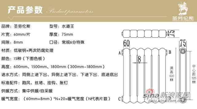 钢制60*75水道王暖气片-1