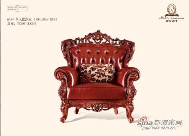 罗曼迪卡695沙发-1
