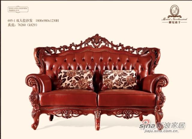 罗曼迪卡695沙发-2