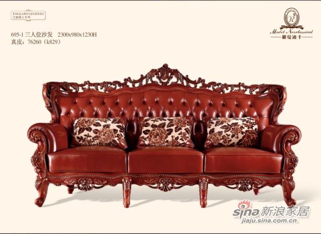 罗曼迪卡695沙发-3