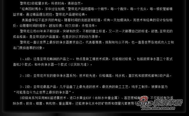 圣帝尼锋尚S-SDU-300G -2