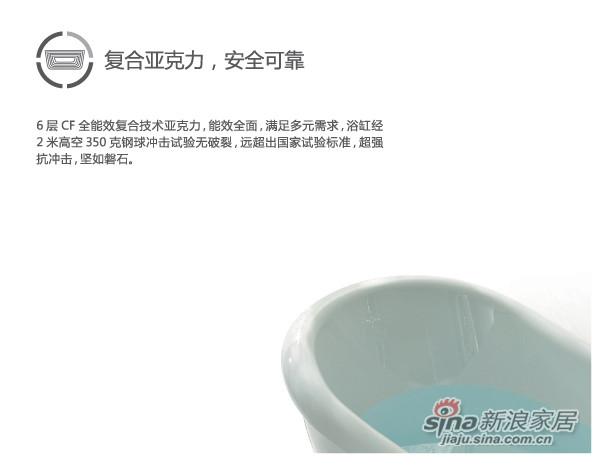 裙边浴缸 HD1103A\HD1104A-1