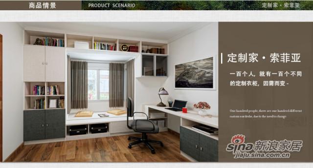 索菲亚衣柜-飘窗卧室家具套装组合-0