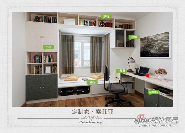 索菲亚衣柜-飘窗卧室家具套装组合-3