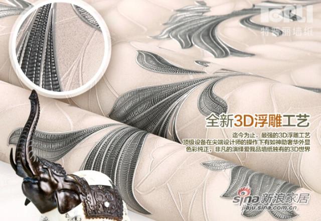 特普丽 浮雕立体3D墙纸-1