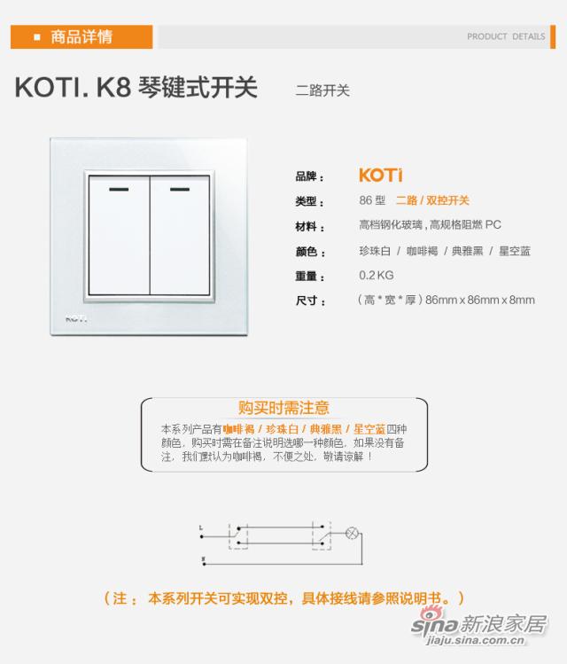 KOTI琴键式按键开关-2