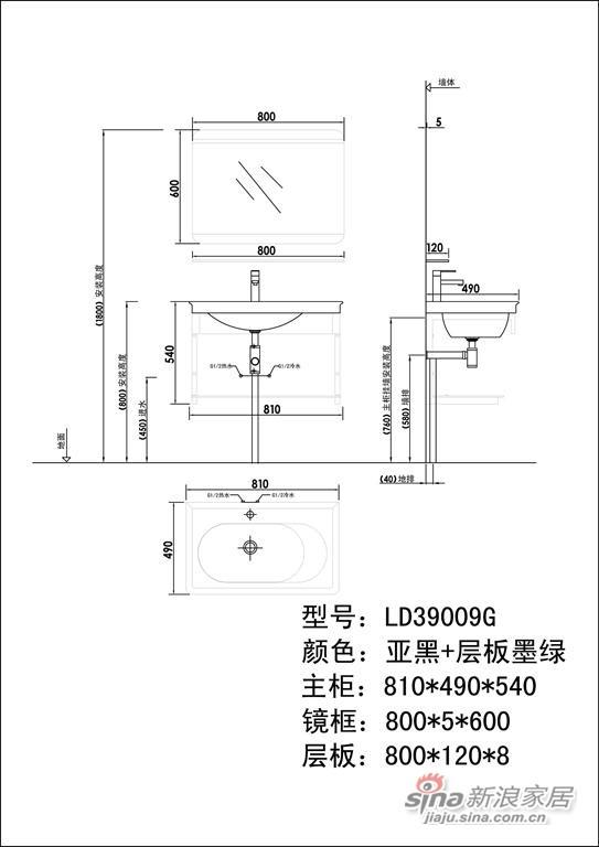 浴室柜LD39009G-1
