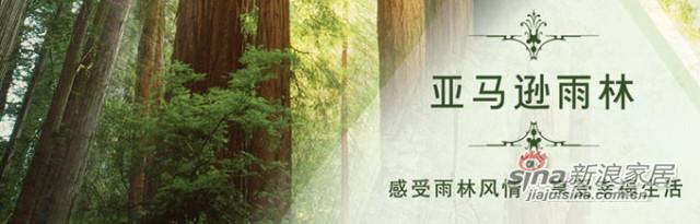 新明珠亚马逊雨林-0