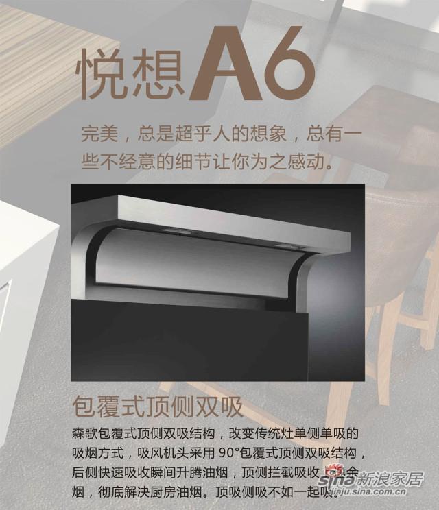 悦想A6-3