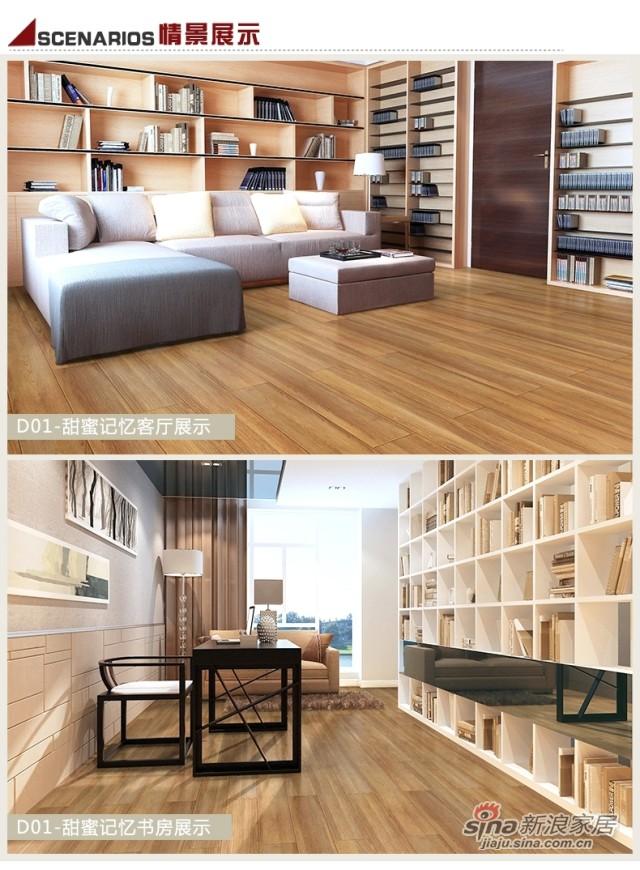 富得利地板 强化地板 甜蜜记忆-1