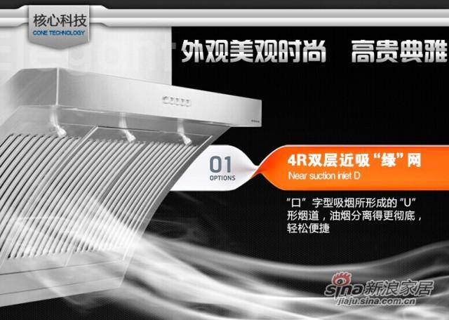 樱雪1112A油烟机-1