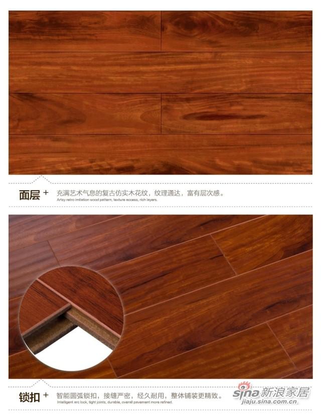 扬子地板 强化复合木地板-5