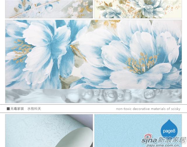 梦逐芳菲page1-19-19