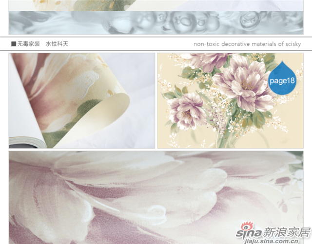 梦逐芳菲page1-19-30