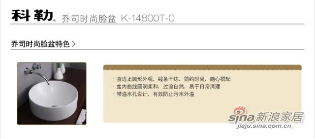 乔司时尚脸盆 K-14800T-0-1