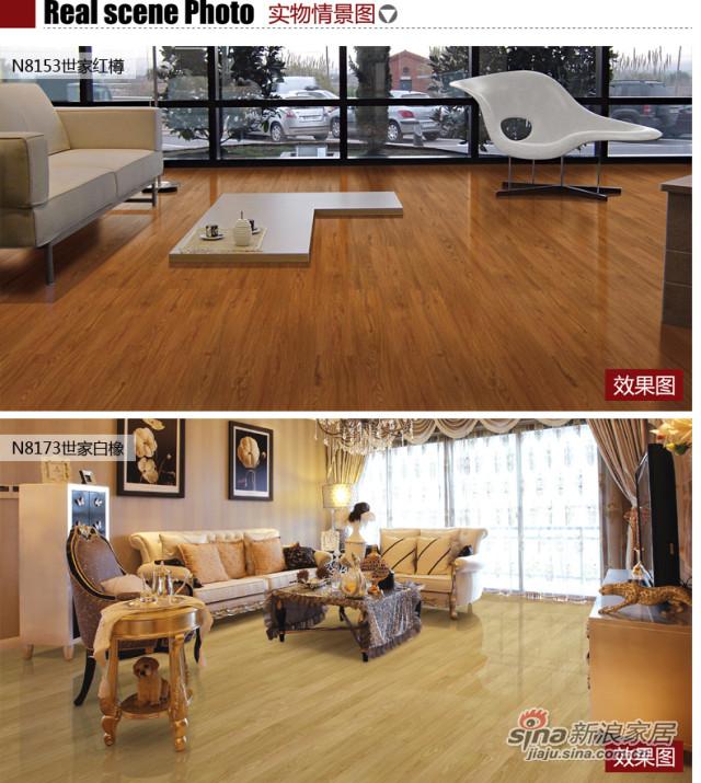 圣象地板强化复合地板世家系列 -1