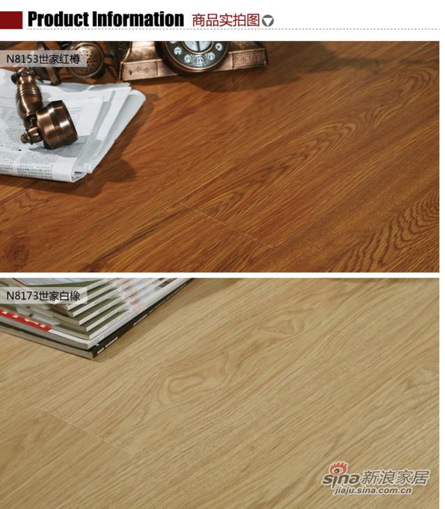 圣象地板强化复合地板世家系列 -2
