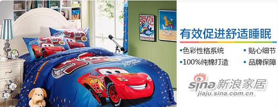 酷漫居汽车总动员床品套件-1
