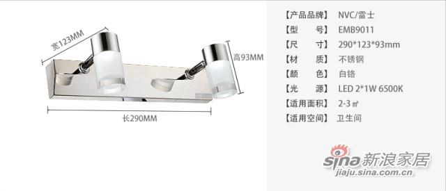 雷士照明 led镜前灯-3
