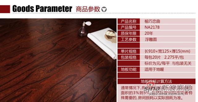 圣象新实木复合木地板榆木NA2178-2