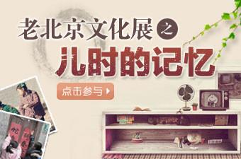 老北京文化展之儿时的记忆