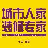 西安城市人家装饰装修公司