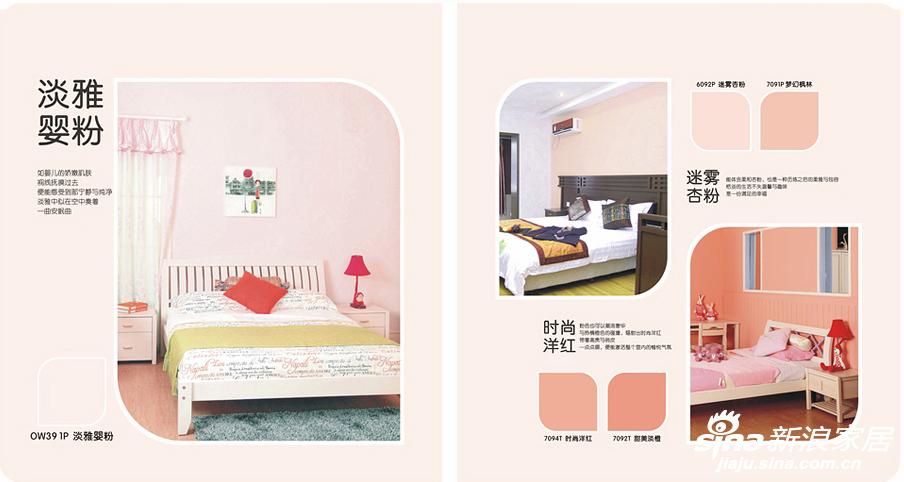 根据朝向选择颜色:朝东的房间早出早离开,而使房间较早变暗,所以使用浅暖色是比较好的。朝南的房间日照时间最长,使用冷色常使人感到更舒适。朝西的房间受到一天中最强烈的日照的影响,可用深冷色。朝北的房间没有日光的直接照射,所以选用色度浅的暖色。